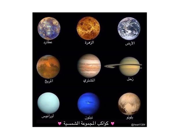اختبار العلوم by عائشه المالكي