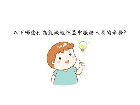 減輕社區中服務人員的辛勞 by Chan M C