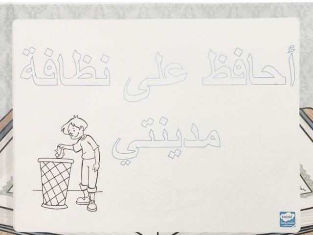 النظافة by Esmat Ali