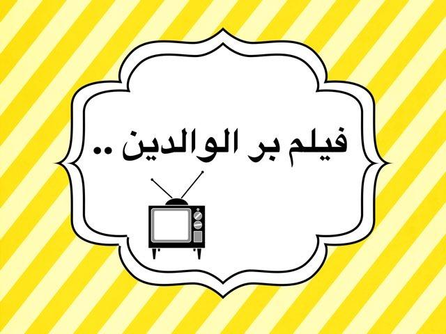لعبة 43 by 3doosh Al3jmi