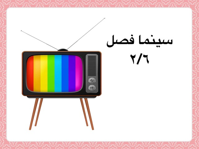 سينما by 3doosh Al3jmi