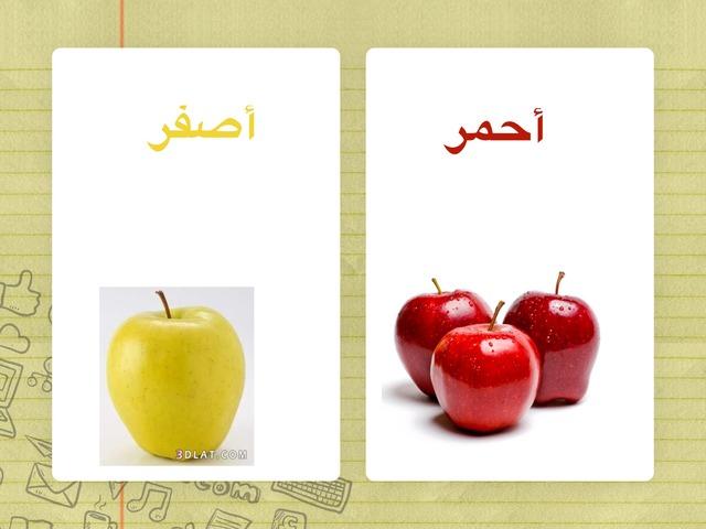 أحمر - أصفر by Lamis odeh