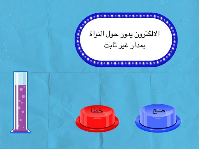 اعداد الكم ٢ by Nouf Alrutaib