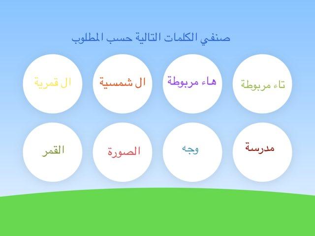 لعبة تصنيف الكلمات by Nadia Alzhrani