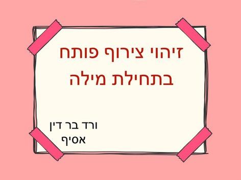 צירוף פותח by ורד בר דין
