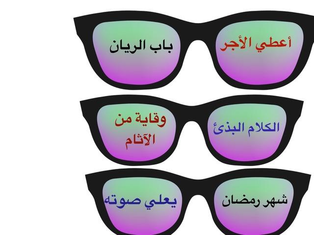 الصوم٢ by حمودي الصقر