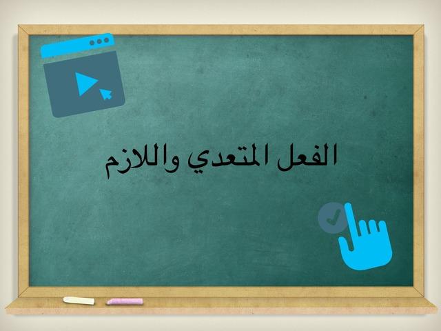 الفعل المتعدي واللازم by Amal Mohmmed