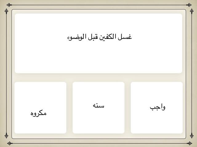 الوضوء by Nawal Qahtani