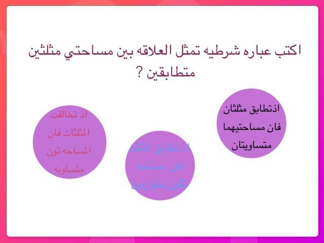 مريم علي  by مشروع الرياضيات والحاسب
