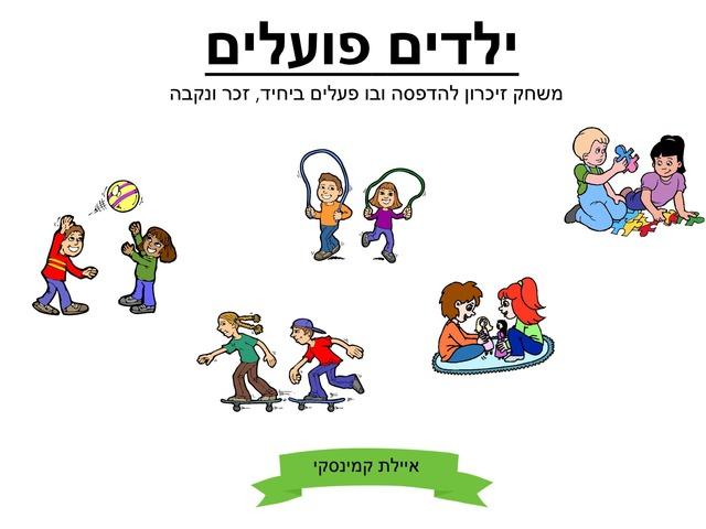 ילדים פועלים by Ayelet Levy Kaminsky