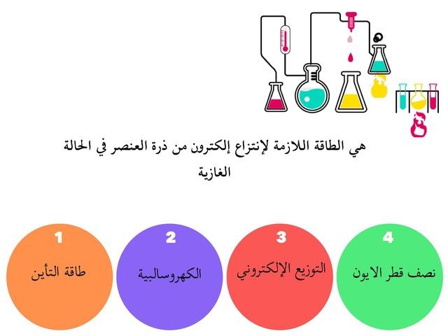 مراجعة كيمياء ٢ الثانوية الثالثة بالمبرز لولو by لولو احمد