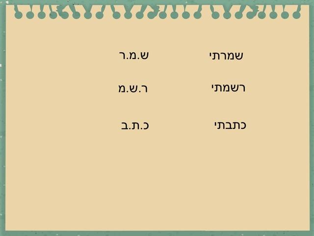 שורשים by Efrat Moses