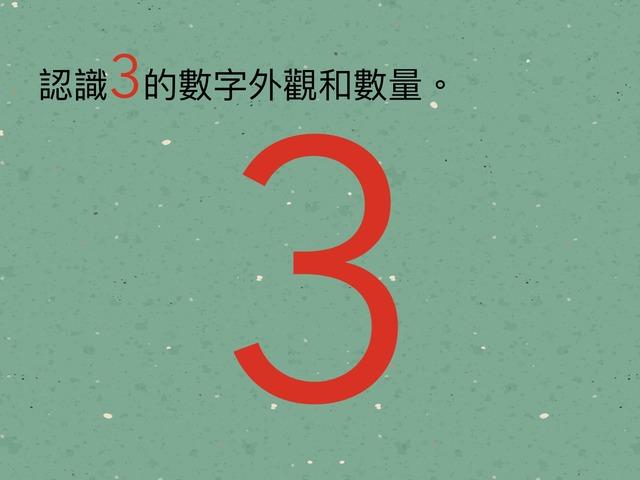 認識3 重溫 by sy tse