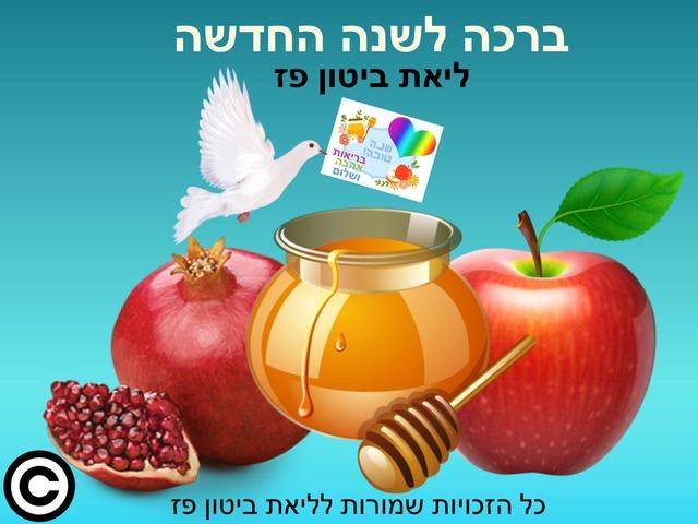 ברכה לשנה החדשה by Liat Bitton-paz