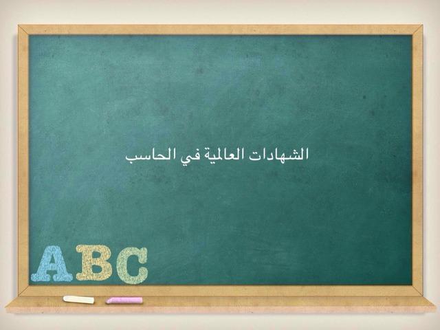 مهن الحاسب by نوف العيسى