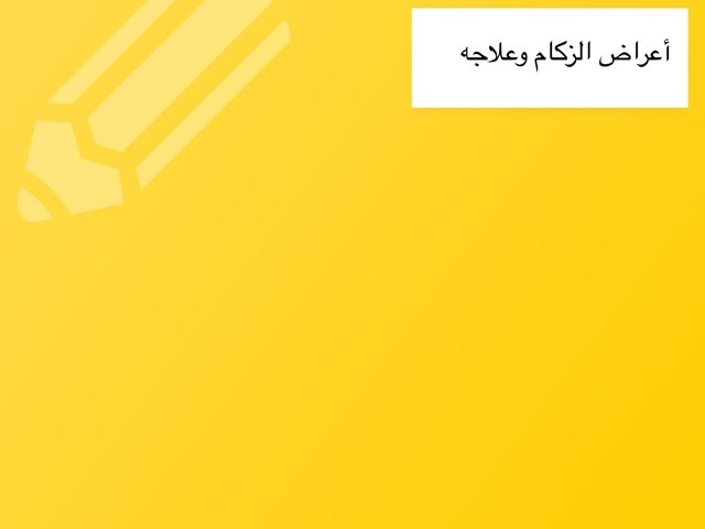 لعبة 308 by Wafa Alghamdi