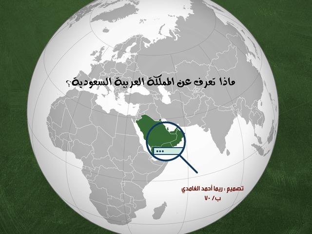اليوم الوطني السعودي by Sweet soso