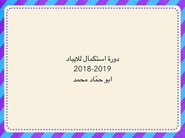 لغة عربية by TinyTap creator