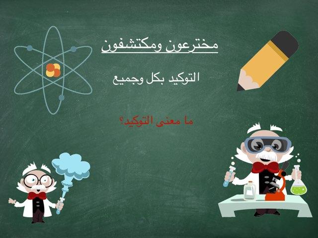 التوكيد by Lama Alghanmi