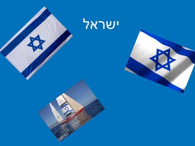 מדינת ישראל by בית ספר קישון