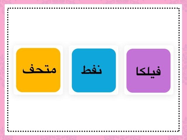 تصور بصري بلدي الكويت  by Sara Teacher