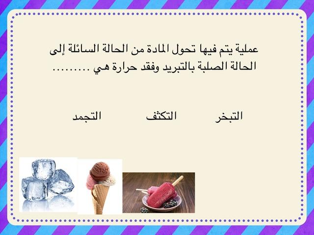 التجمد by eman alawadhi