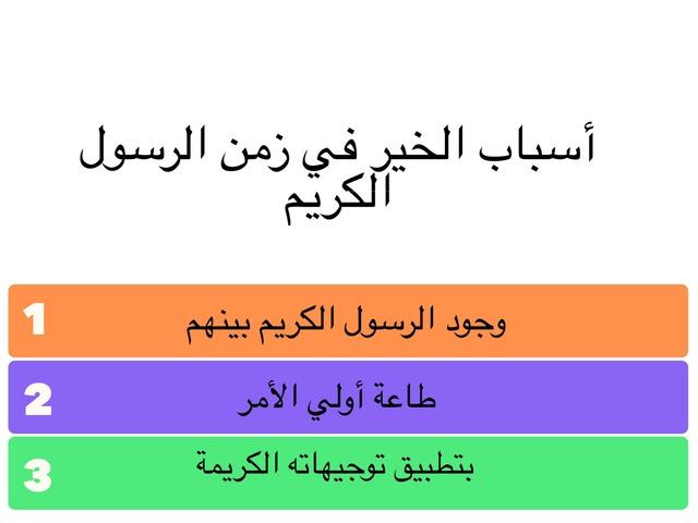 أسباب الخير by Mariam Alazemi