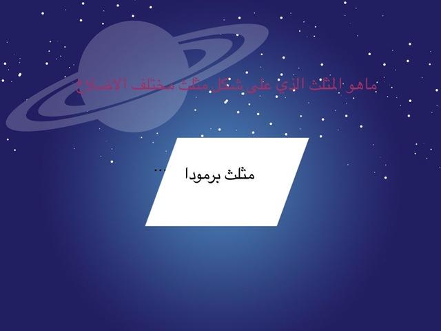 نوره عبدالكريم by مشروع الرياضيات والحاسب