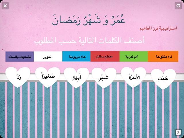عمر وشهر رمضان  by فاطمة العنزي