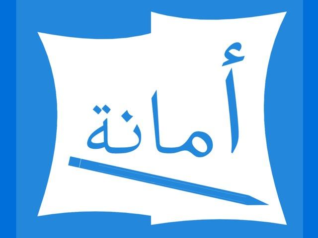 مذكرة اسلاميه للصف الثامن ج٢ by Ebraheem Alenezi