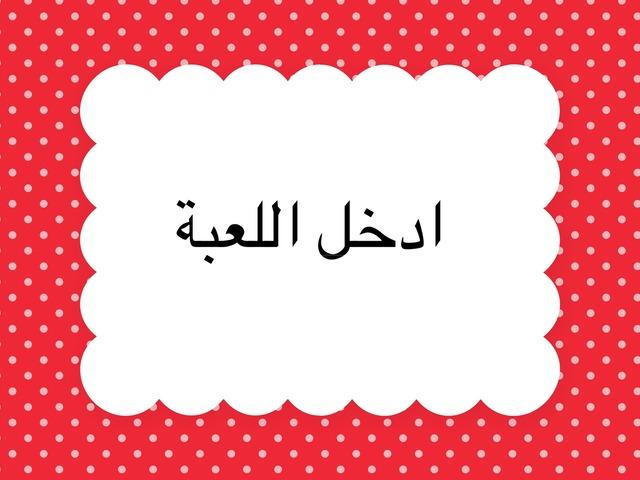 الوحده الأولى by Abu Aboud