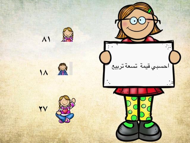 مسابقة اول ج  by عبير الحربي