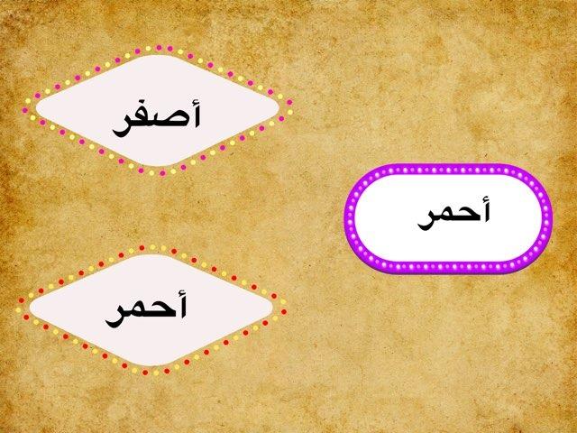 لعبة 53 by Mona Aladwani