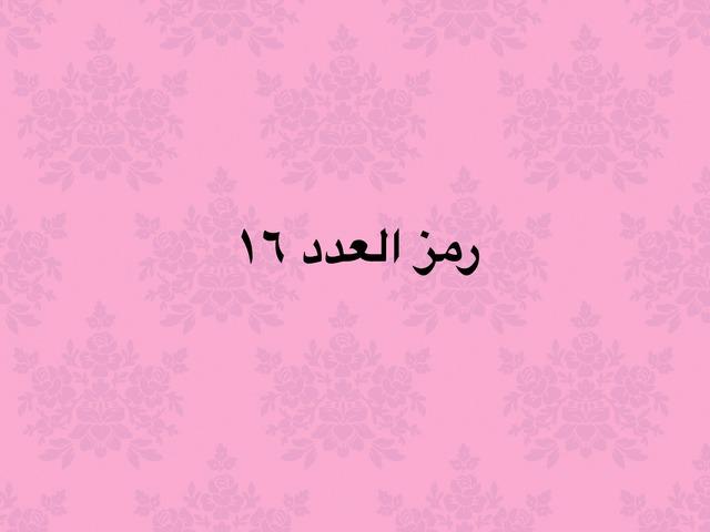 رمز العدد ١٦ by Khloud Khaled