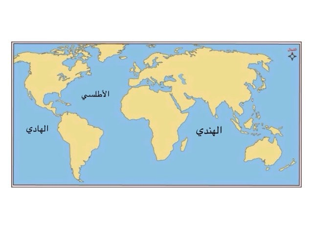 لعبة تحديد المحيطات ع الخارطة by العنود سعود