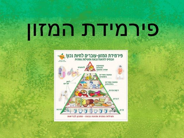 פירמידת המזון- ויטמינים by מכללה תלפיות