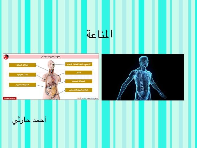 المناعة by احمد كريري