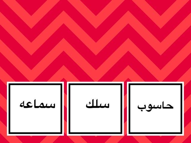 الحاسوب by Hanna soroor