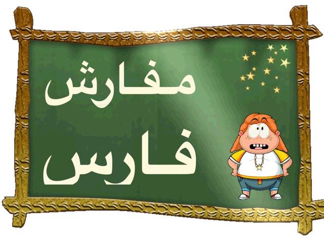 مد بالألف by فجر المطيري