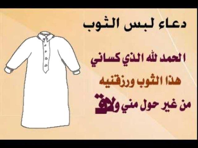 آداب اللباس والزينة ٣ by Omvns elamdaaa
