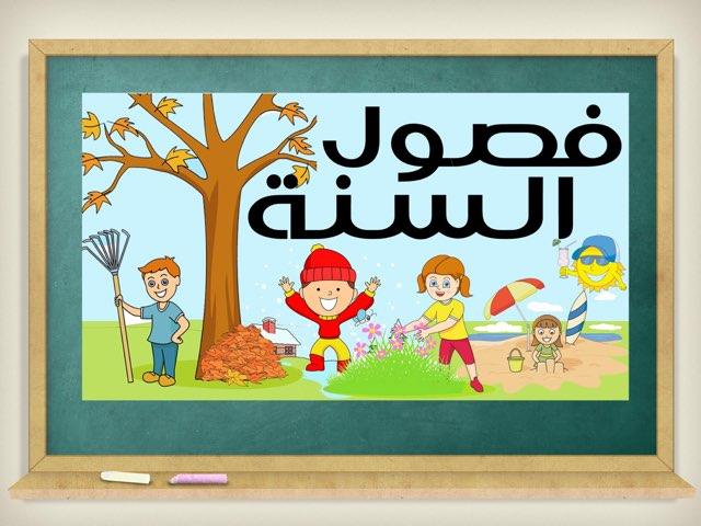 فصول السنة by AbeeR Al_kabi