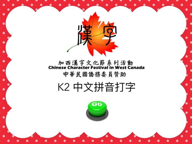 K2 中文拼音打字 by Union Mandarin 克