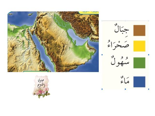 اشكال اليابسة  by شموخ الروح