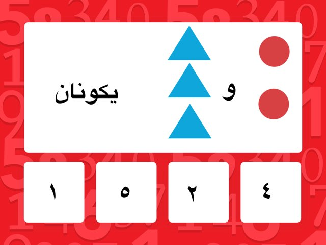 لعبة 1194 by Mona Aladwani