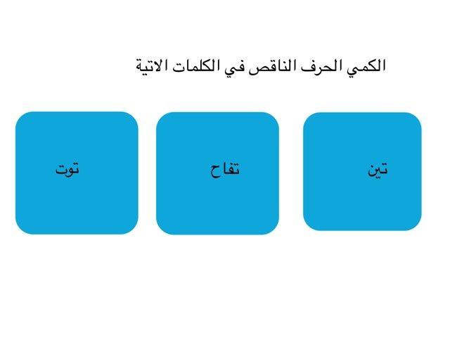 حرف ت by اميرة المالكي