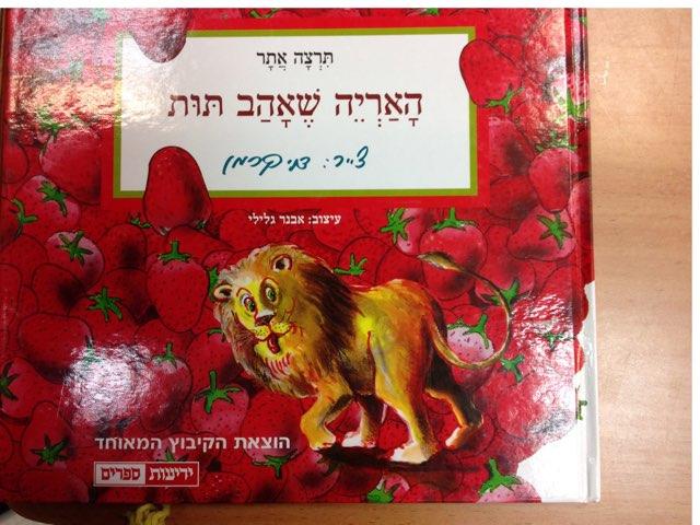 האריה שאהב תות by Inna Idelman