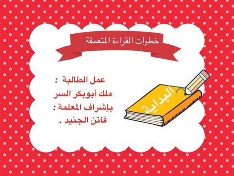 خطوات القراءة المتعمقة by ام خالد عزيز