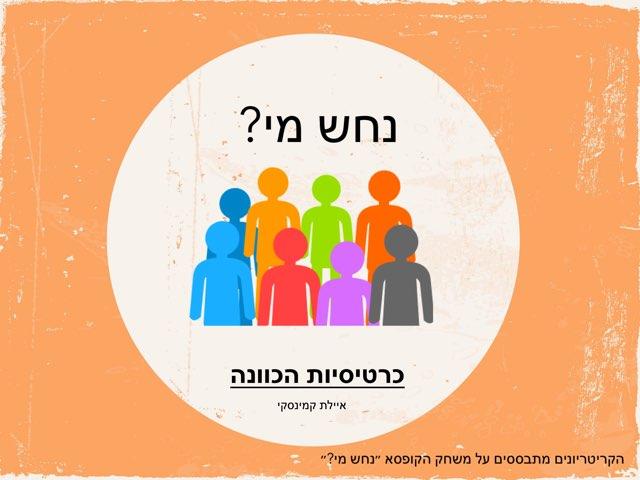 נחש מי by Ayelet Levy Kaminsky