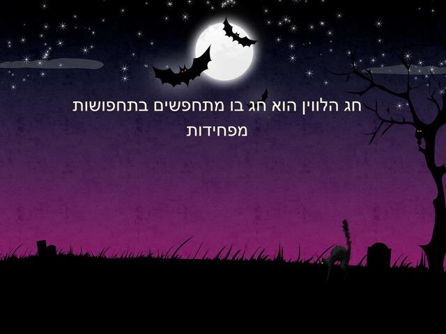 חג ההלוהין. נגה פרנקו by Galit Gershom