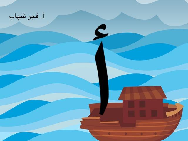 أصوات حرف أ Copy  by Fay Fayoo